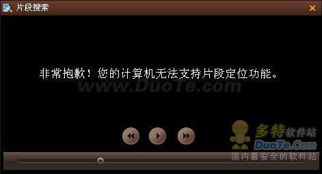 乐鱼影音盒片段定位功能故障检测