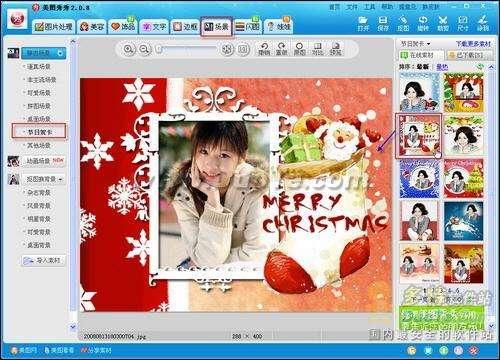 瞧瞧软件中的声色圣诞节