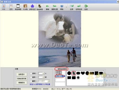 用iSee图片专家打造甜蜜爱情回忆