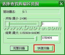 数据恢复软件FinalData使用教程