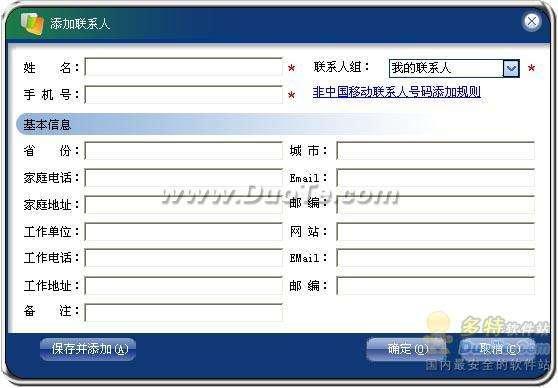 使用中国移动手机桌面助理轻松管理通讯录