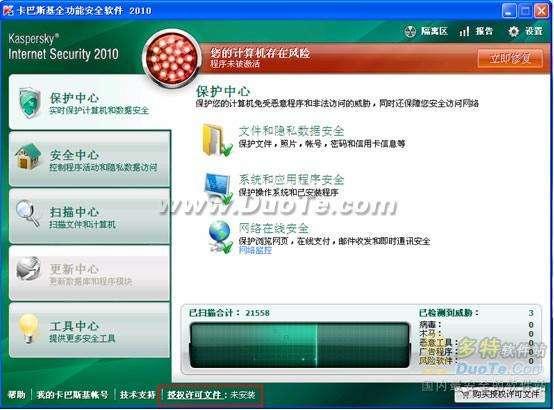 如何激活卡巴斯基全功能安全软件2010