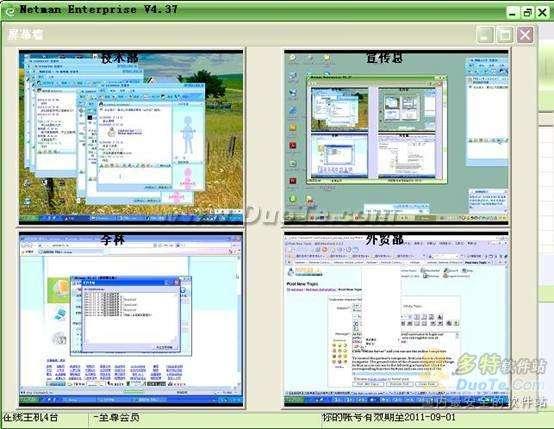 新网络人远程控制企业版教程