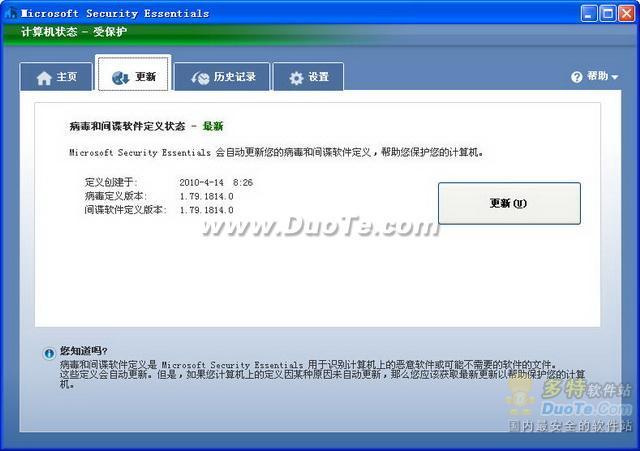 微软免费杀毒软件Microsoft Security Essentials使用方法