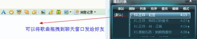 直接拖拽歌曲到QQ对话框  与好友分享好歌