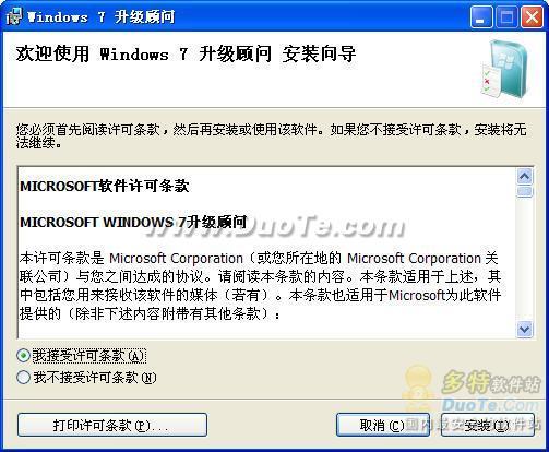 借助Windows 7升级顾问 测试你的电脑能否运行或升级到Windows 7