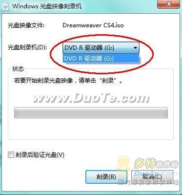 用Windows 7自带的光盘映像刻录机刻录光盘 一键搞定