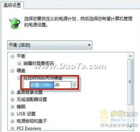 Windows 7双硬盘自动关闭
