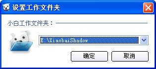 小白软件管家