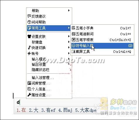 QQ五笔符号输入器的使用技巧