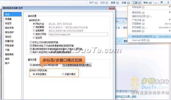 一键切换搜狗高速浏览器到IE6多窗口模式