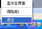 QQ电脑管家