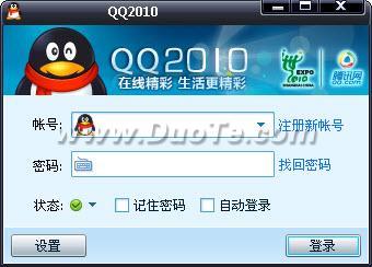 QQ登陆框修改器教程