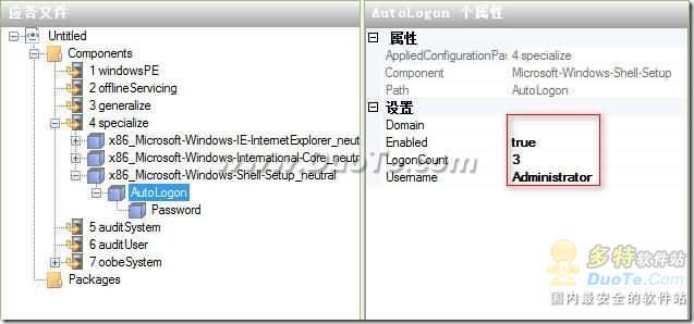 制作Windows 7封装的自动应答文件经验