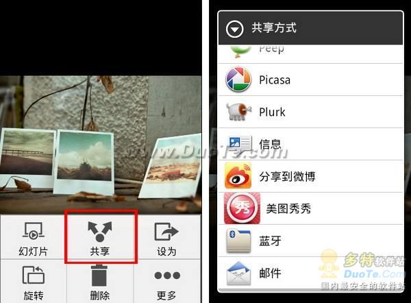 分享到手软 美图秀秀1.0.5安卓新版来袭!