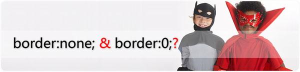 border:none;与border:0;的区别