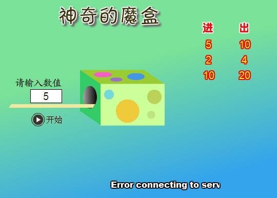 flash闪图教程_Flash AS实例:神奇的数字魔术盒子-多特图文教程