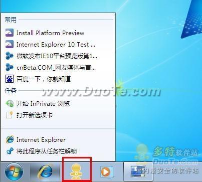 怎么修改Windows7开始菜单栏图标