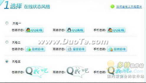 聊天秘籍 轻松玩转腾讯QQ的在线状态