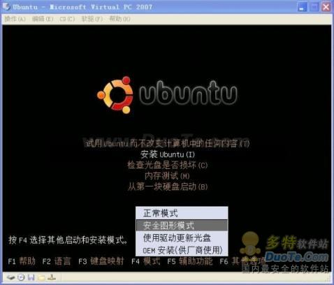 Microsoft Virtual PC上安装Ubuntu
