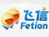 飞信(Fetion)历史记录