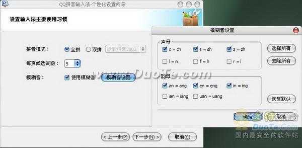 QQ拼音输入法基本使用教程