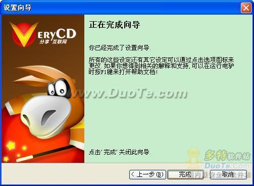 和全世界分享网络资源----VeryCD电驴(easyMule)