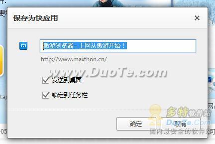 """快人一步——傲游3 """"快应用""""功能详解"""