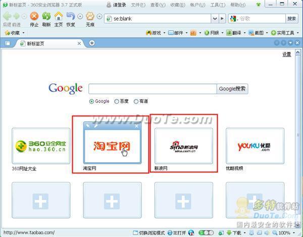360浏览器,360安全浏览器,浏览器技巧