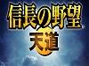 《信长的野望:天道威力增强版》个人游戏心得