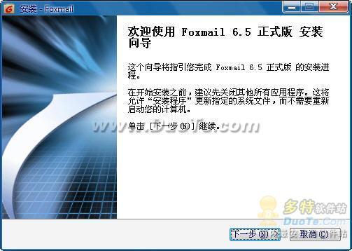 Foxmail使用方法介绍