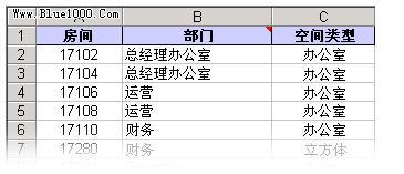 Visio 2003办公室号码列表创建Visio空间规划