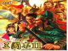 《三国志11》所有超级难度统一全国
