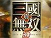 补充正确之PS2《真三国无双5》SP中文版金手指