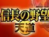 《信长之野望13:天道PK版》80后剧本山中家攻略