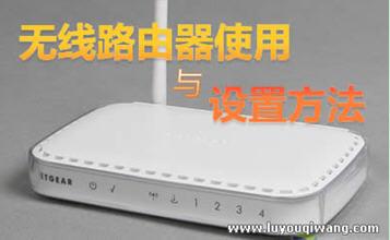 无线路由器使用方法,教你怎么设置无线路由