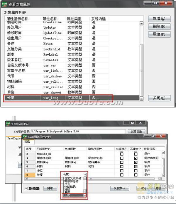浩辰CAD教程图文档协同之接口安装与属性映射