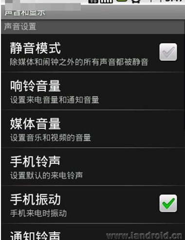 android手机设置个性短信和来电铃声