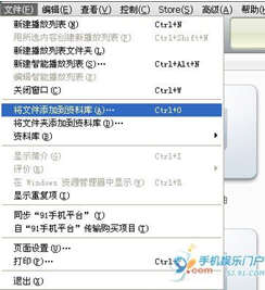 iTunes与iPhone同步