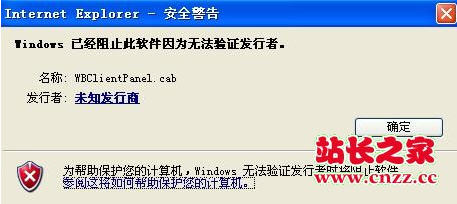 Windows已经阻止此软件因为无法验证发行者解决方法