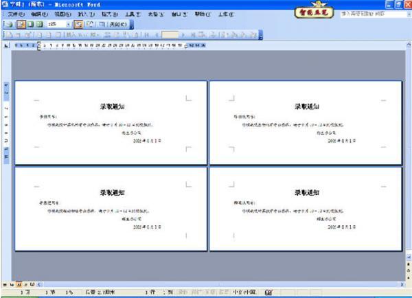 WORD2003邮件合并方法