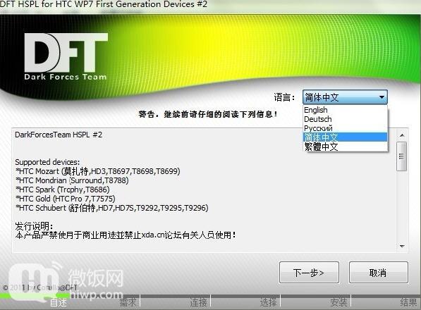 教你刷入HTC WP7 手机 RSPL、HSPL