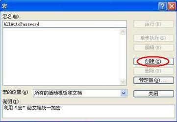 word文档加密,怎么让word自动加密