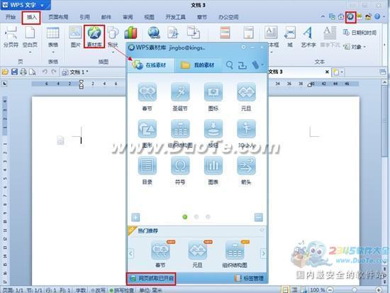 WPS实用技巧:用WPS 2012保存网页内容