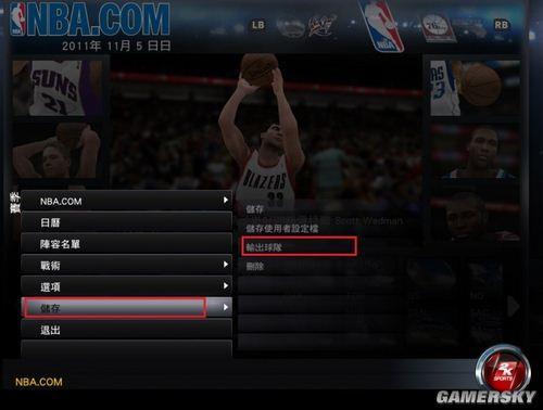 《NBA2K12》奇球星怎么变成现役自由球员