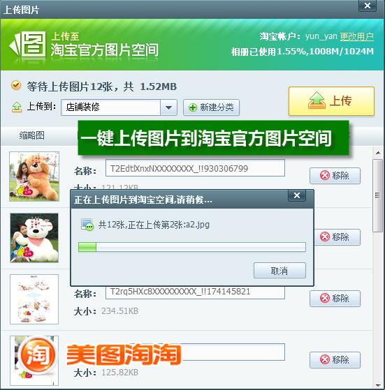 美图淘淘七夕素材 教网店掌柜玩转节日营销