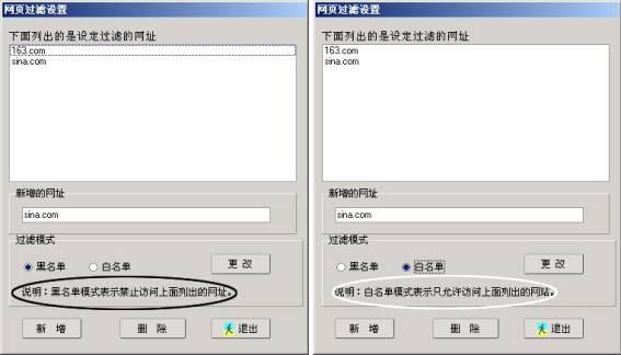 NETKING网络如何过滤网页URL地址