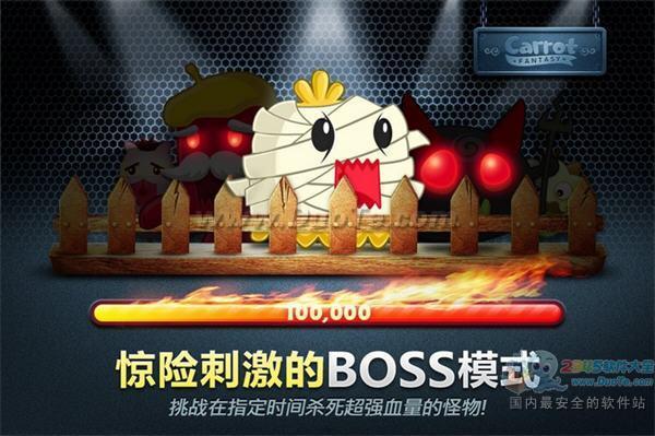 《保卫萝卜》BOSS模式第4、5、6关金牌攻略