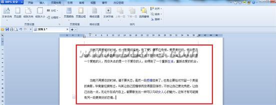 文字江湖:萧远山巧用WPS去底纹 少林寺清誉尽失