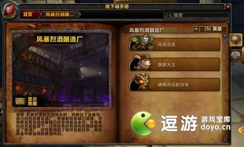 熊猫人之谜5.0副本攻略新资料逗游与您同分享